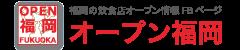 オープン福岡