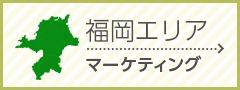 福岡エリアマーケティング
